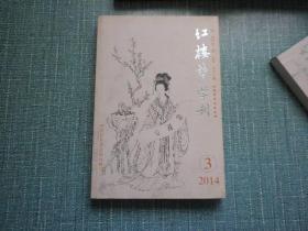 红楼梦学刊2014.3