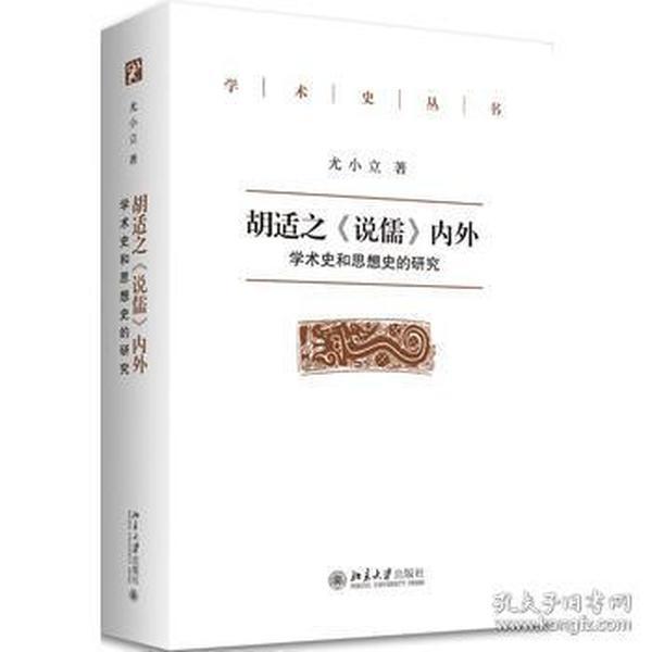 胡适之《说儒》内外:学术史和思想史的研究