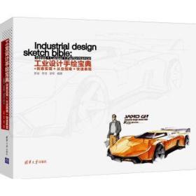 工业设计手绘宝典:创意实现+从业指南+快速表现