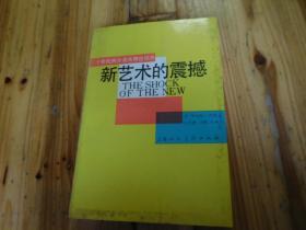 二十世纪西方美术理论译丛--新艺术的震撼