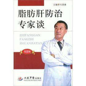 脂肪肝防治专家谈(第2版)