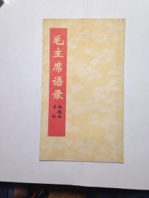 毛主席语录新魏体字帖