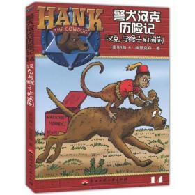 警犬漢克歷險記:14:漢克與猴子的鬧劇