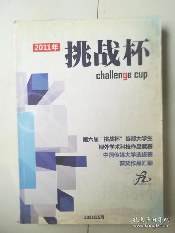 """第六届""""挑战杯"""" 首都大学生课外学术科技作品竞选"""