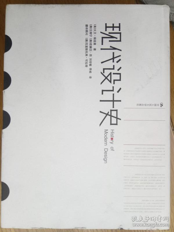 现代设计史--[美]大卫·瑞兹曼著