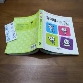 【韩文版】혈액형 관 간단하  血型有的简单(ISBN:9788973819881)