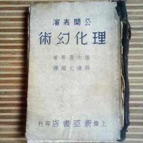 公开表演理化幻术(民国25年1月初版 精装32开)