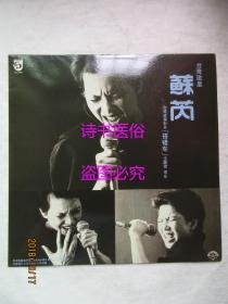 黑胶唱片:苏芮·台湾故事影片《搭错车》主题歌音乐