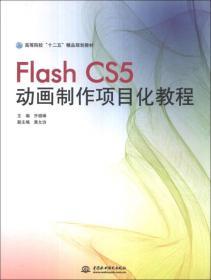 Flash CS5动画制作项目化教程