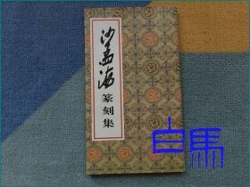 沙孟海篆刻集 1994年初版