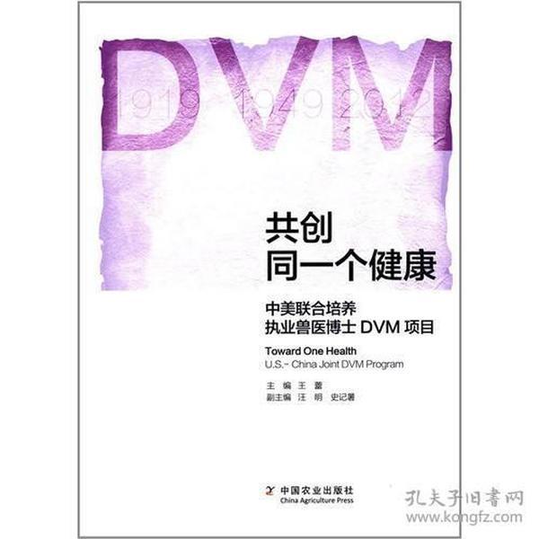 共创同一个健康——中美联合培养执业兽医博士DVM项目