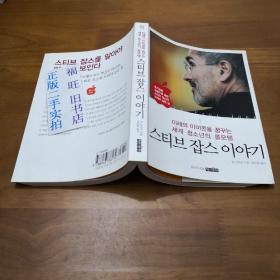 【韩文版】미래의  스테파조브스 이야기  未来的梦想 斯蒂芬乔布斯的故事(ISBN:9788976776174)