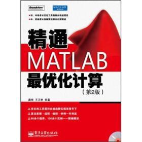 精通MATLAB最优化计算(第2版)