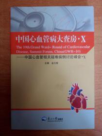 中国心血管病大查房·X——中国心血管相关疑难病例讨论峰会·X