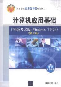 计算机应用基础 专著 等级考试版·Windows 7平台 戴锐青,周嫚嫚,许梦阳主