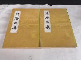 隋唐演义(上下册)繁体竖版,插图 自然旧