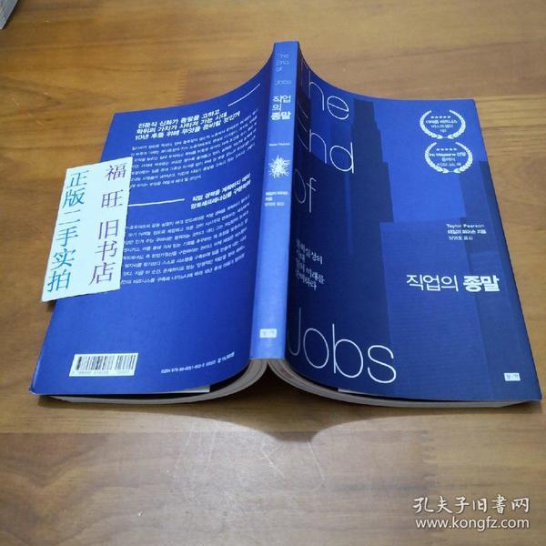 【韩文版】직업 종결  The End Of Jobs   职业终结  (ISBN:9788960516038)
