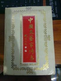 中国文艺家传集 1