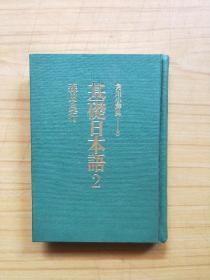 角川小辞典8:基础日本语2