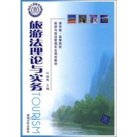 清华版·高等?#30418;?#26053;游与饭店管理专业规划教材:旅游法理论与实务