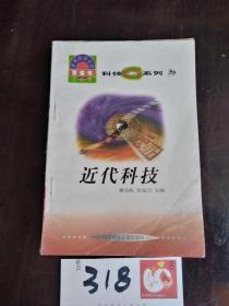 《世界科技全景百卷书》近代科技 0.01元