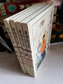 【实物拍图】曾国藩全书(全四卷)