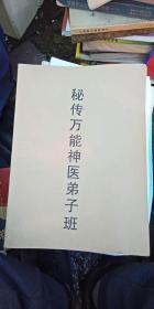 秘传万能神医弟子班