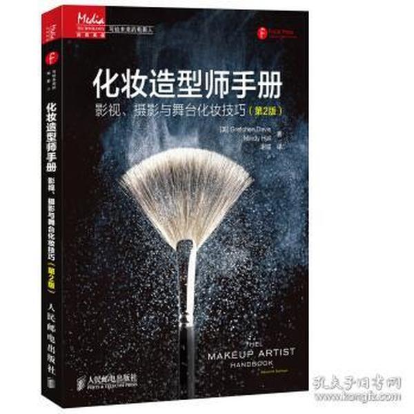 化妆造型师手册:影视、摄影与舞台化妆技巧