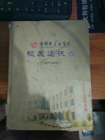 淄博市工业学校校友名录(1971---2011)