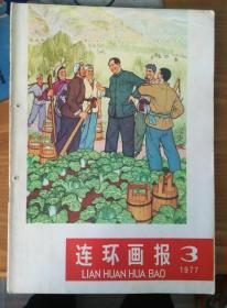 连环画报【1977年第3期】     C2