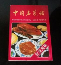 中国名菜谱--北京风味 【好品】