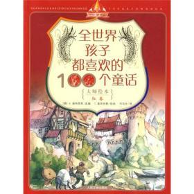 全世界孩子都喜欢的100个童话