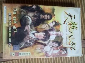 游戏系列 天龙八部 3CD 带说明手册 带地图 盒装
