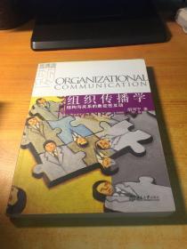 传播学创新系列教程·组织传播学:结构与关系的象征性互动