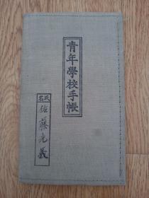 1940年日军《青年学校手帐》一册