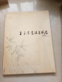 王玉忠书法篆刻展