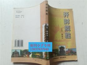 开封揽胜  主编:魏振中   中国国际广播出版社9787507817522