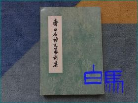 齐白石诗文篆刻集 1973年再版平装