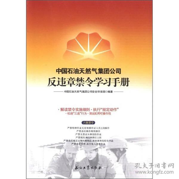9787502167868中国石油天然气集团公司反违章禁令学习手册