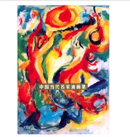 中国当代名家油画集-荣智安     荣智安 著;贾德江 编  北京工艺美术出版社  9787514006698