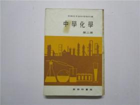 新编五年制中学教科书 中学化学 第二册(1977年 商务印书馆香港分馆出版)