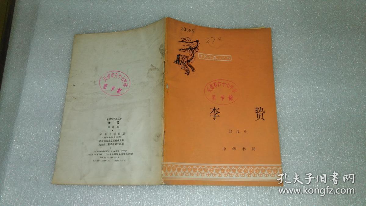 出版时间: 1962-01 印刷时间: 1962-01 装帧: 平装 大庆古旧书店 佟江
