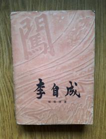 李自成 第三卷下册