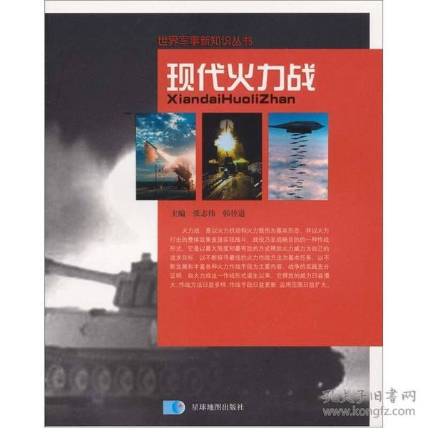 世界军事新知识从书--现代火力战