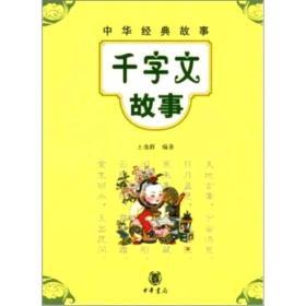 中华经典故事 千字文故事