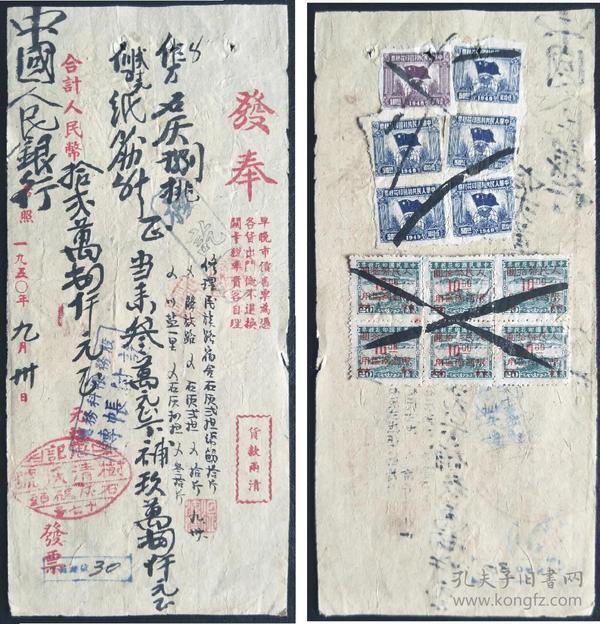 755:1950年发奉单,贴解放区西南区加盖改值印花税票6枚、旗球图印花税票6枚,墨销。