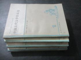 中国古代文学作品选 全四册 中央广播电视大学教材