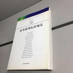 商事裁判标准规范【一版一印 正版现货   实图拍摄 看图下单】