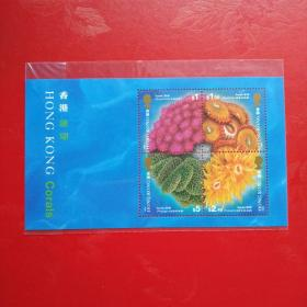 香港邮票HS66香港珊瑚海底生物红色绿色黄色棕色收藏珍藏集邮