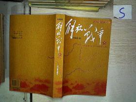 解放战争(下)(1948.10-1950.5)/**